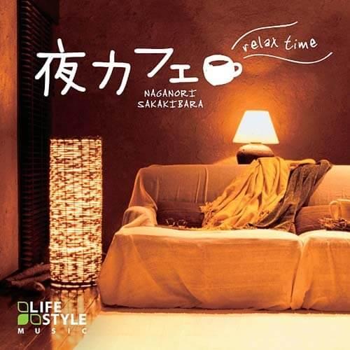 夜カフェ~リラックス・タイムのCDジャケット画像
