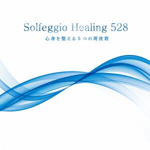 ソルフェジオ・ヒーリング 528~心身を整える5つの周波数のCDジャケット画像