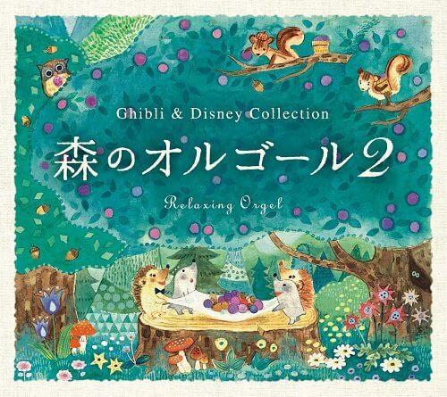 森のオルゴール2~ジブリ&ディズニー・コレクションのCDジャケット画像