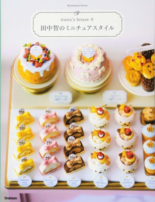 田中智のミニチュアスタイル表紙
