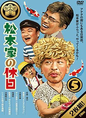 松本家の休日5 DVD