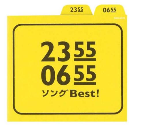 23550655のソングベストCDジャケット画像