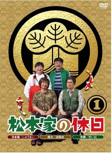 松本家の休日DVDジャケット画像