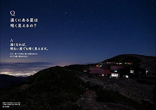 「世界でいちばん素敵な夜空の教室」の本の中身
