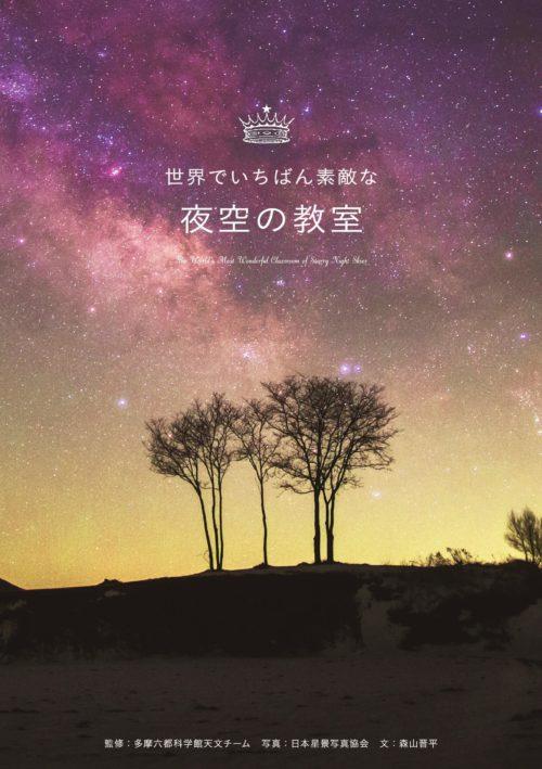 「世界でいちばん素敵な夜空の教室」の表紙