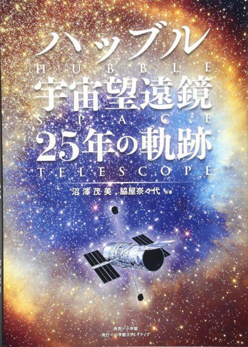 「ハッブル宇宙望遠鏡 25年の軌跡」表紙
