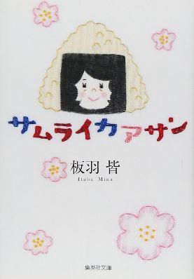 サムライカアサンのコミックス