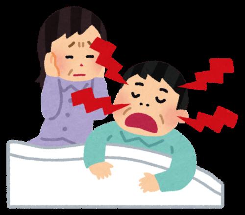 一緒に寝ている夫のいびきがひどくて困る妻