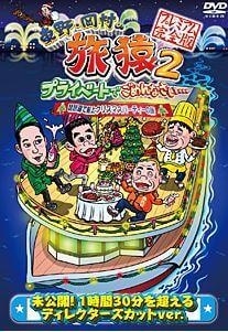 旅猿 琵琶湖船上クリスマスパーティの旅