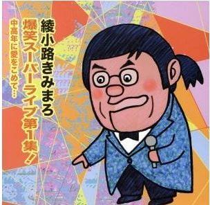 綾小路きみまろさんのCDジャケット「爆笑スーパーライブ第1集!中高年に愛をこめて」