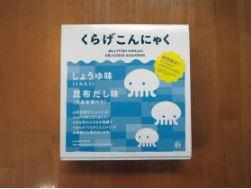 加茂水族館で人気の「くらげこんにゃく」のお土産