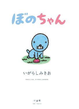 「ぼのちゃん」のコミックス表紙