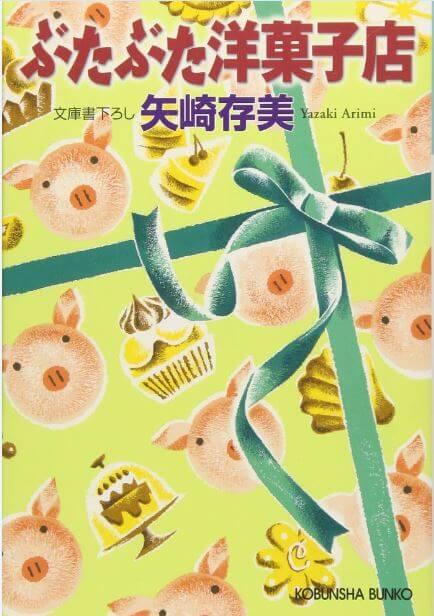 「ぶたぶた洋菓子店」の表紙