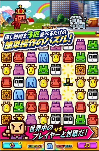 対戦ズーキーパーのゲーム画面