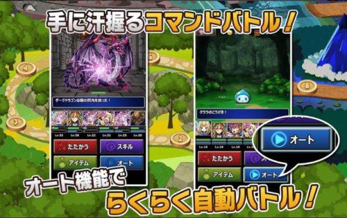 ミリオンモンスターのゲーム画面の例