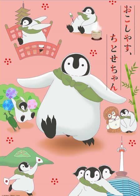おこしやすちとせちゃんのアニメポスター画像