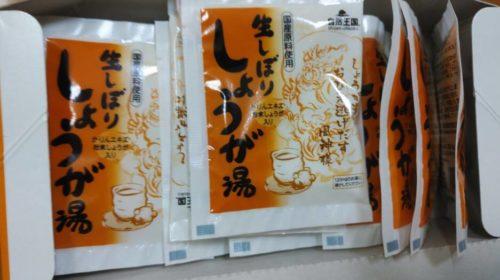 自然王国の生姜湯の箱を開けた状態