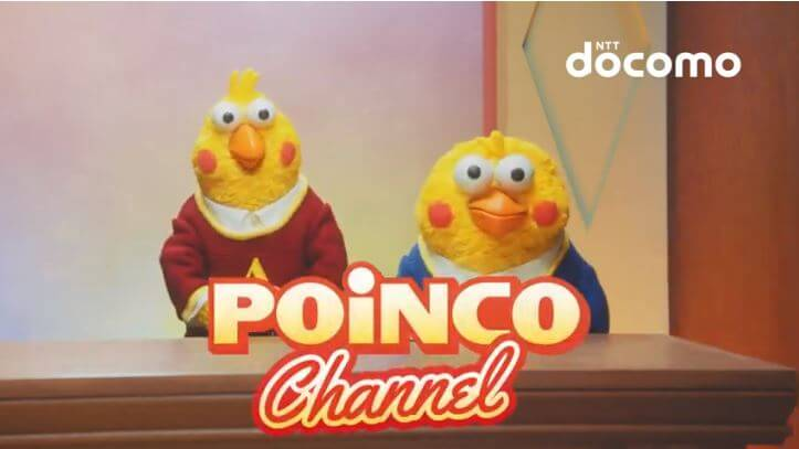 ポインコ兄弟のテレビCM