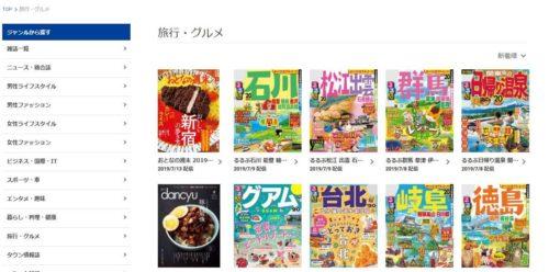 Tマガジンで配信されている旅行雑誌やグルメ雑誌一覧