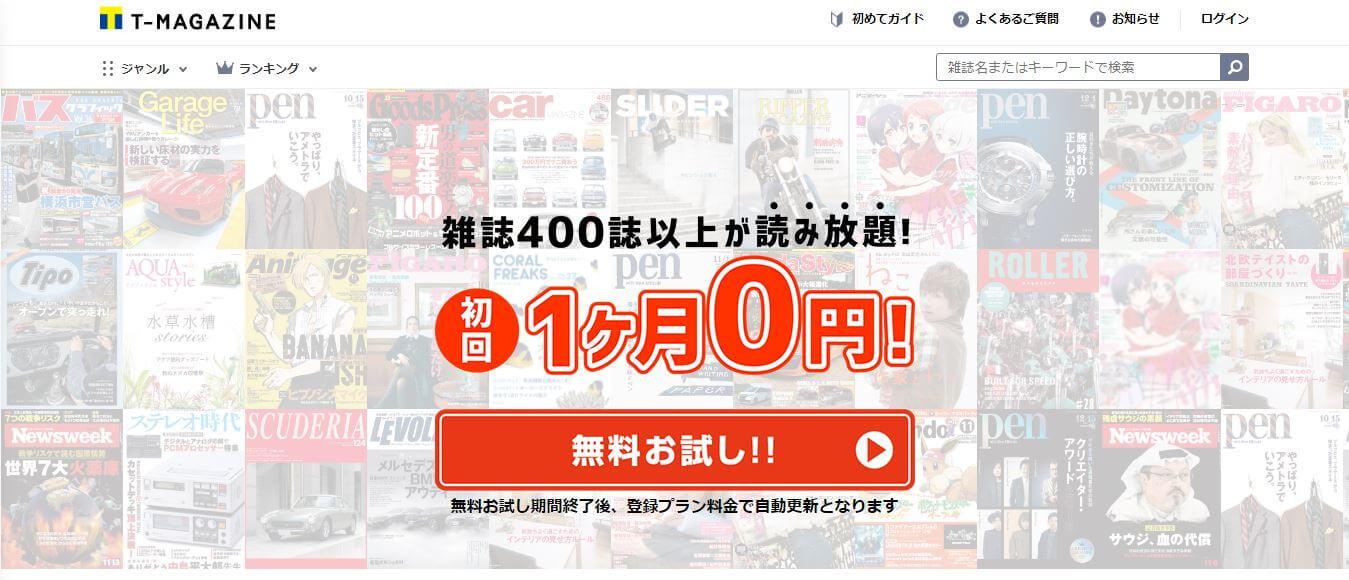 雑誌読み放題サービスである「Tマガジン」のトップページ