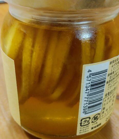 もへじのレモンの蜂蜜漬けの瓶