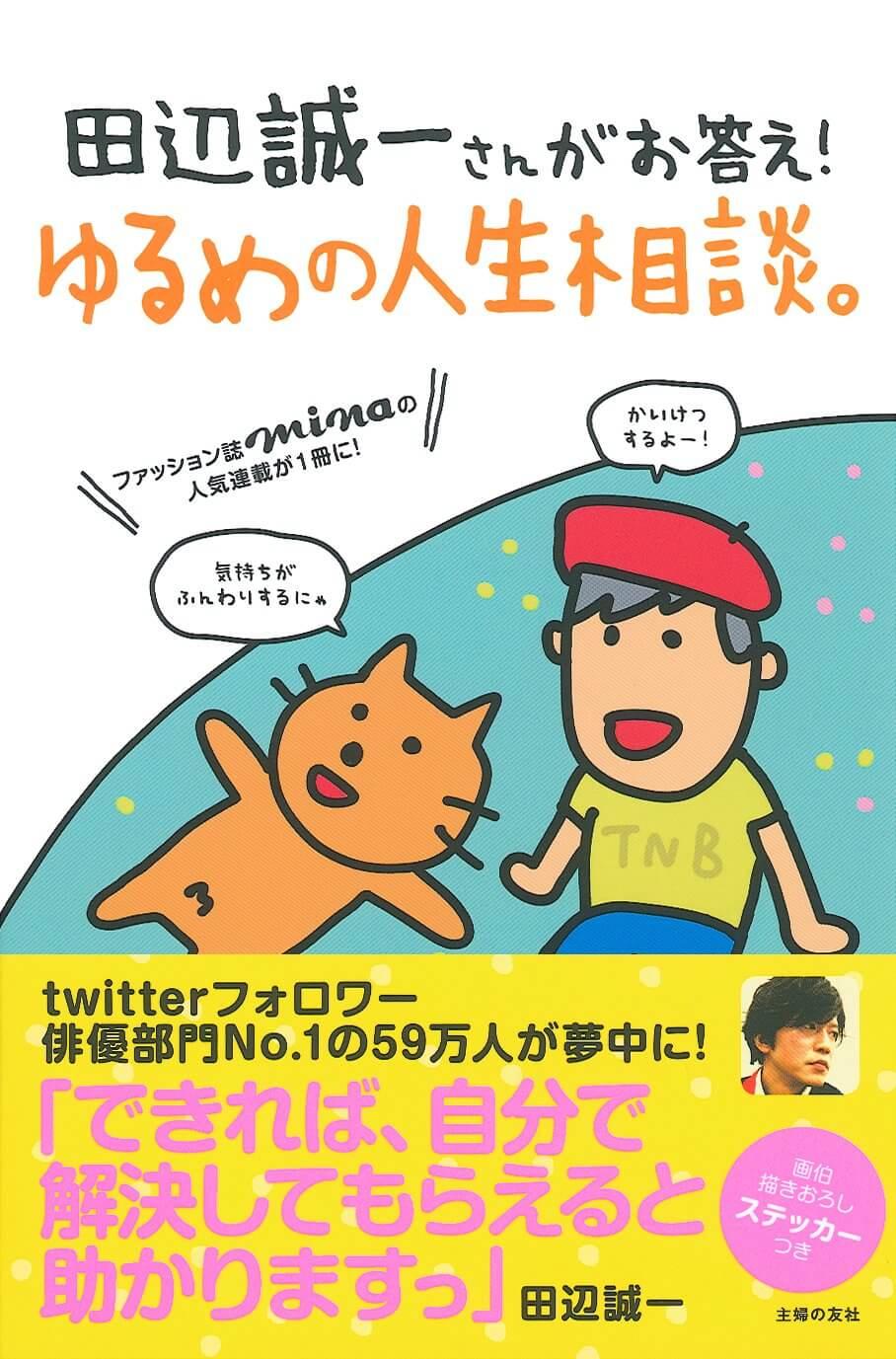 田辺誠一さんがお答え!ゆるめの人生相談の表紙絵