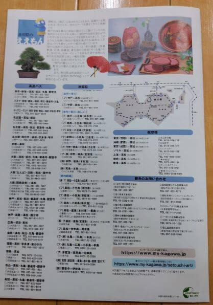 香川県の観光パンフレットの裏面