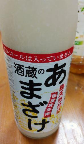 「ぶんご銘醸」の甘酒の瓶
