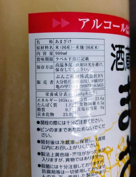 ぶんご銘醸の甘酒の瓶の横