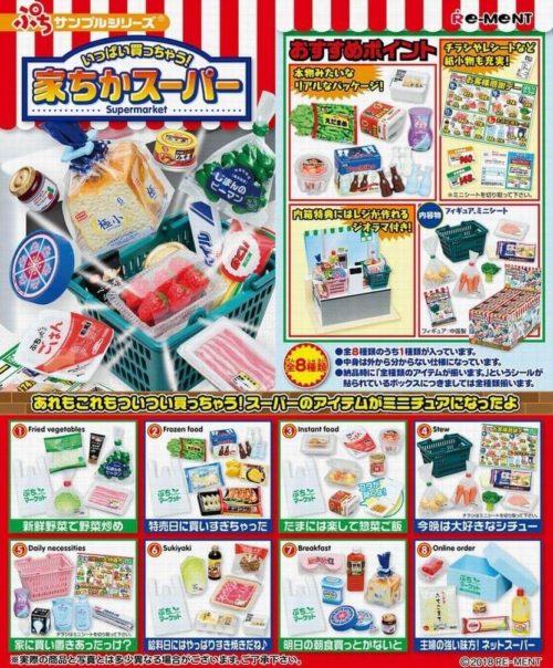 「いっぱい買っちゃう! 家ちかスーパー 」のミニチュア食品サンプル
