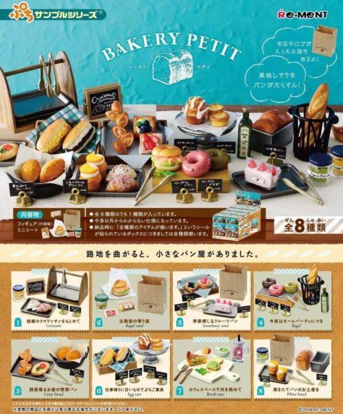 「BAKERY PETIT」の食品サンプルシリーズ