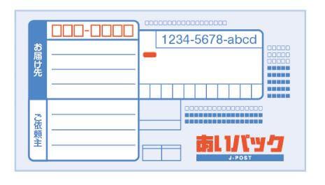 宅配の伝票