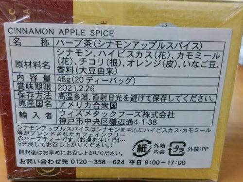 アップルスパイスティーの箱に記述されている原材料など