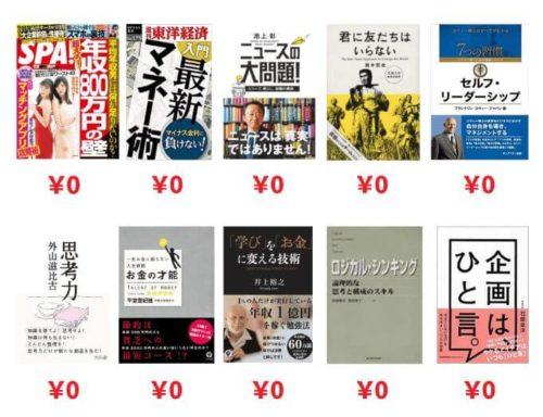「audiobook.jp」の効き放題プランで読める本や雑誌の例