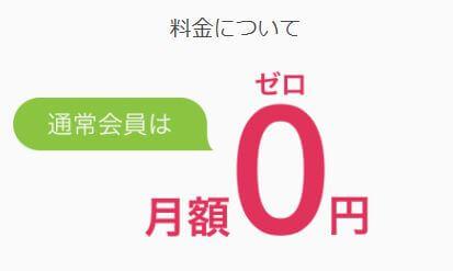 「audiobook.jp」の通常会員は月額0円のイメージ