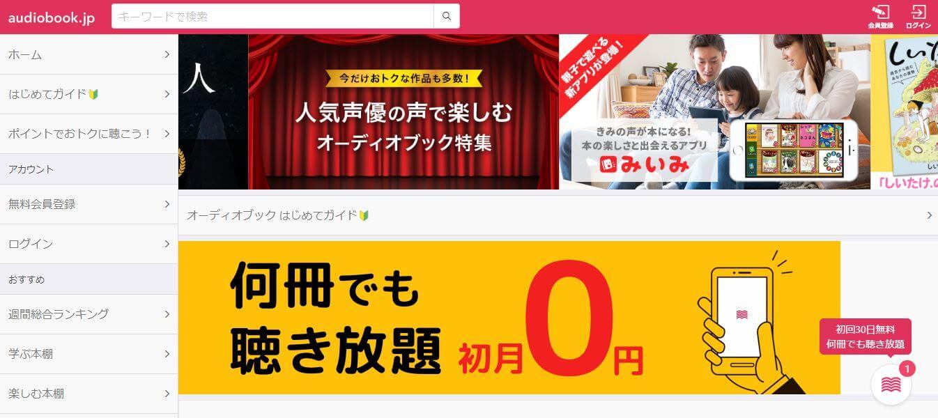 「audiobook.jp」の公式サイトのトップページ