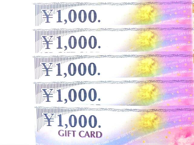 5000円分のギフト券