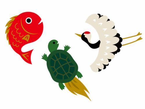 縁起のいい鯛と鶴と亀