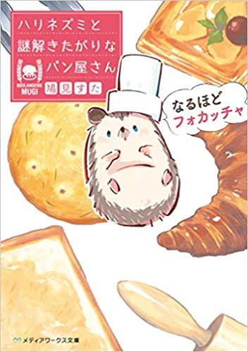 ハリネズミと謎解きたがりなパン屋さん